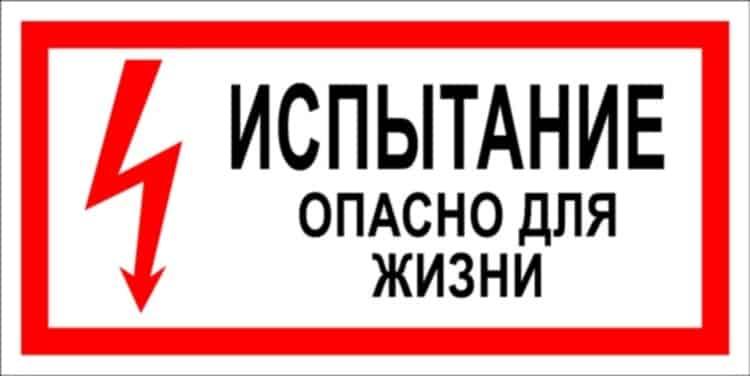 Плакат «Испытание опасно для жизни»