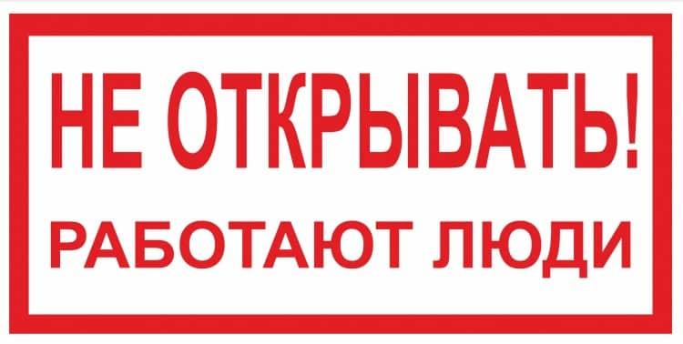 Плакат «Не открывать! Работают люди».