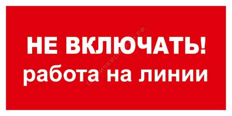 Плакат «Не включать! Работа на линии!»