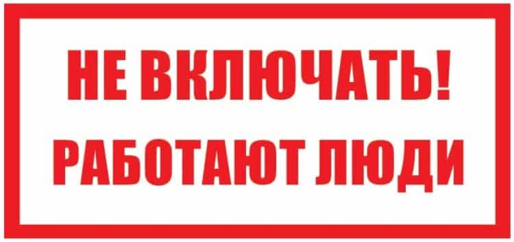 Плакат «Не включать! Работают люди»