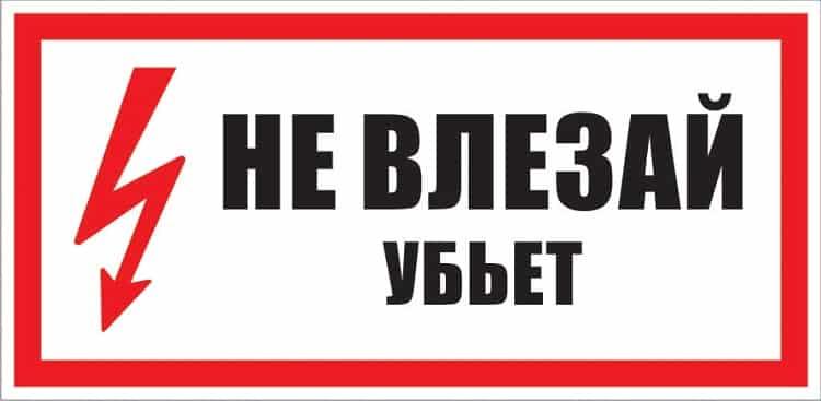 Плакат «Не влезай убьет»