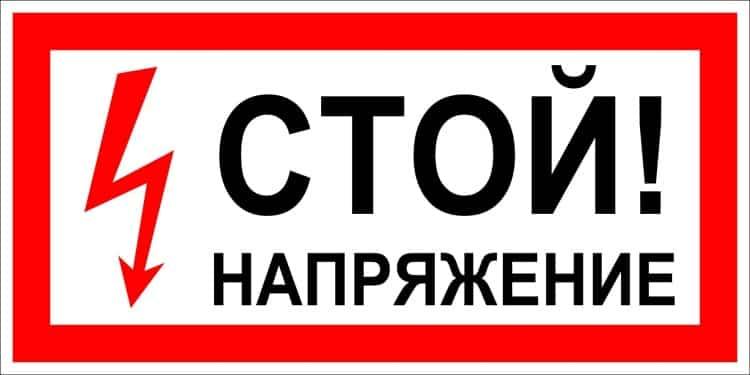 Плакат «Стой напряжение»