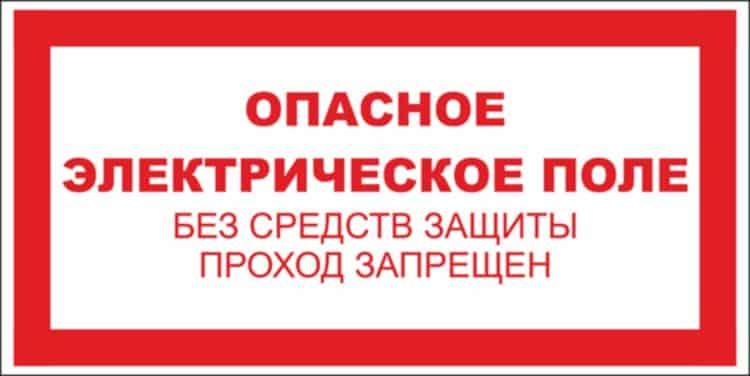 Плакат Опасное электрическое поле