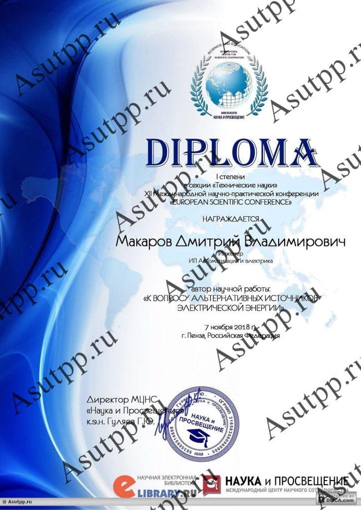 Макаров Дмитрий Владимирович: диплом участника конференции