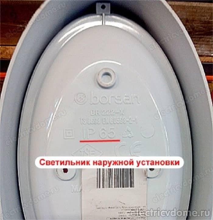 Указание IP-кода на корпусе светильника для наружной установки