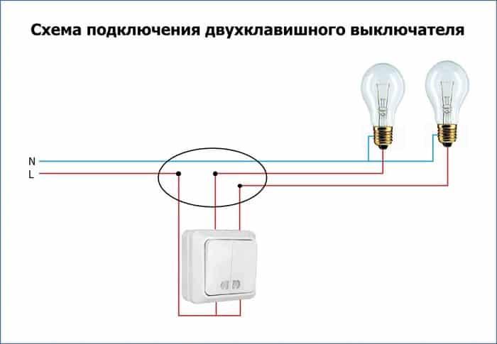 Схема для двухклавишного выключателя