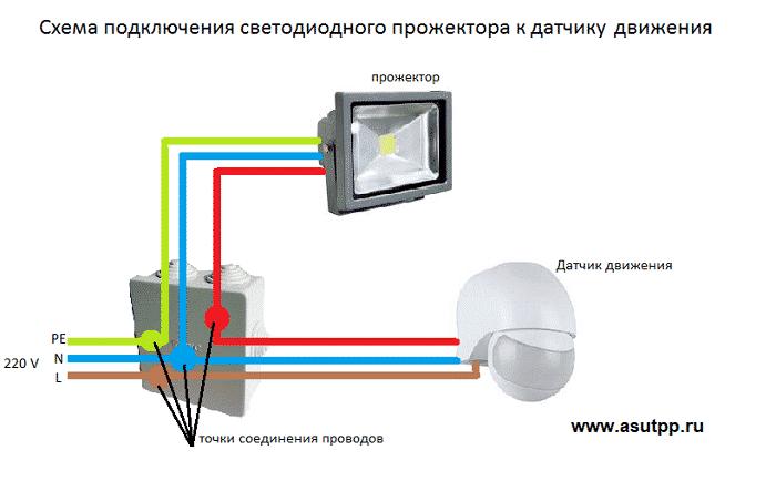 схема подключения светодиодного прожектора к датчику движения