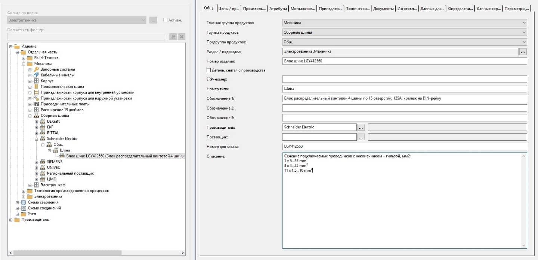 Базы данных с устройством LGY412560