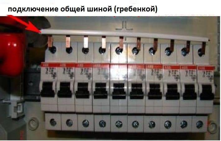 подключение автоматов гребенкой