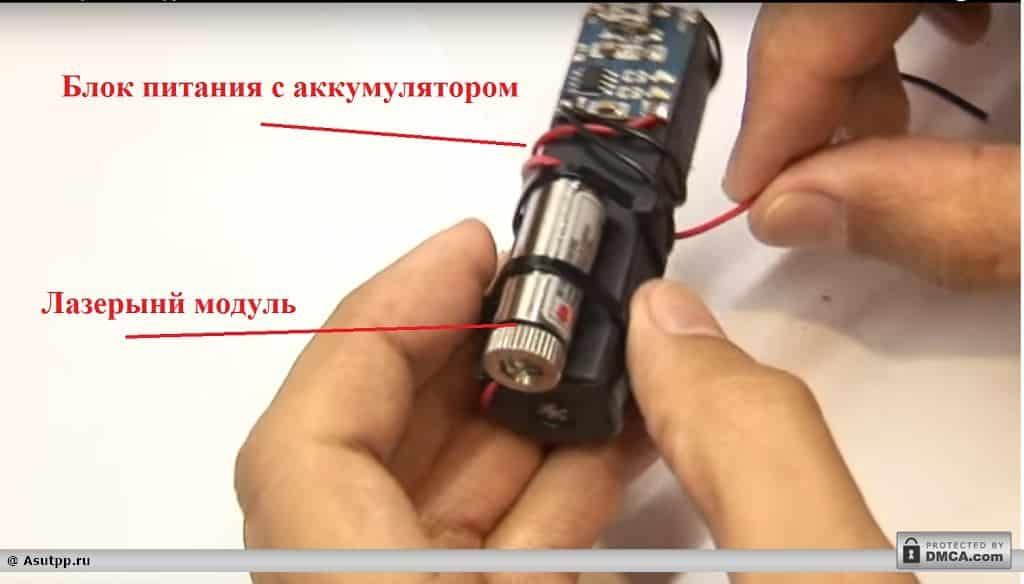Прикрепите лазерный модуль