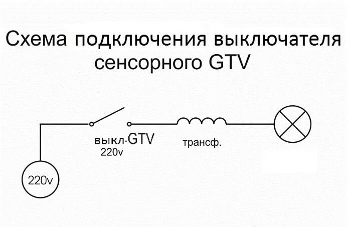 Схема подключения бесконтактного выключателя