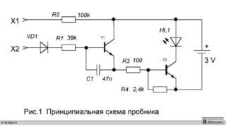 Принципиальная схема пробника
