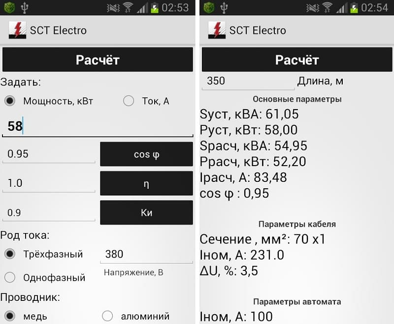 Программа SCT Electro