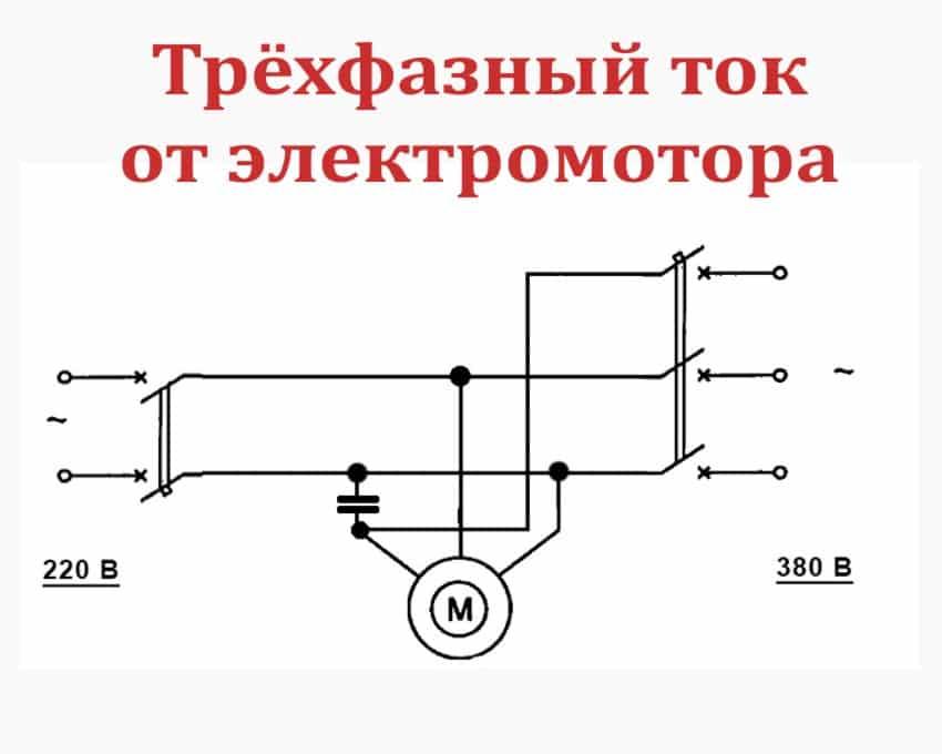 Трёхфазный ток от электромотора
