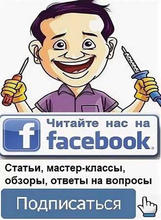 Группа Заметки Электрика в Фейсбуке