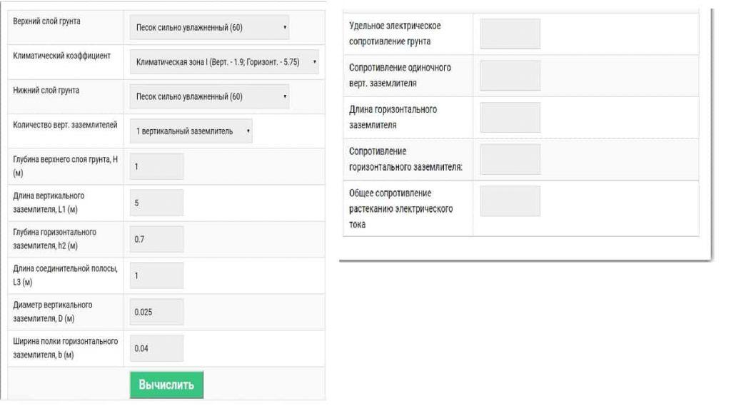 Калькулятор расчета заземления asutpp.ru