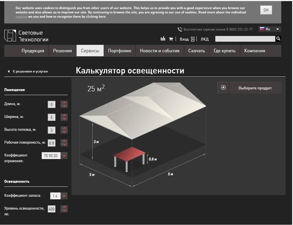 Онлайн калькулятор от световых технологий