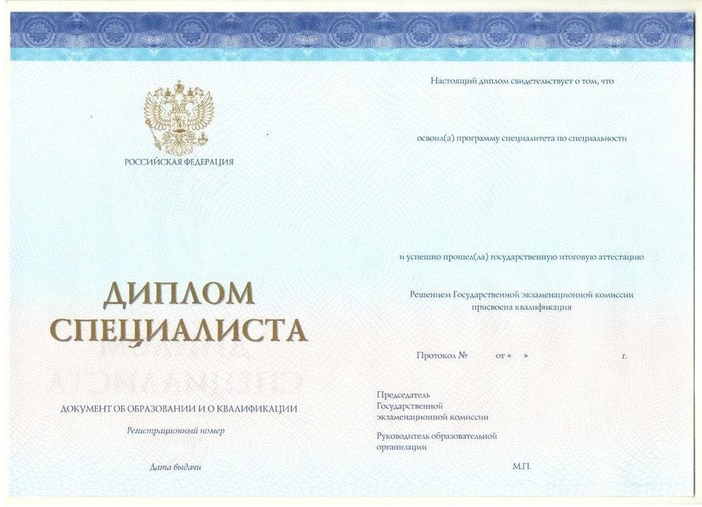 Документ, подтверждающий квалификацию