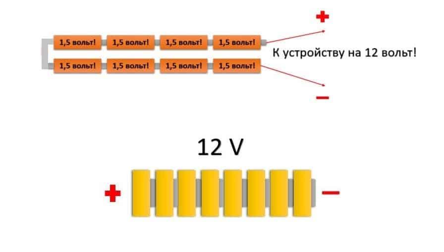 Как получить 12 В из батареек