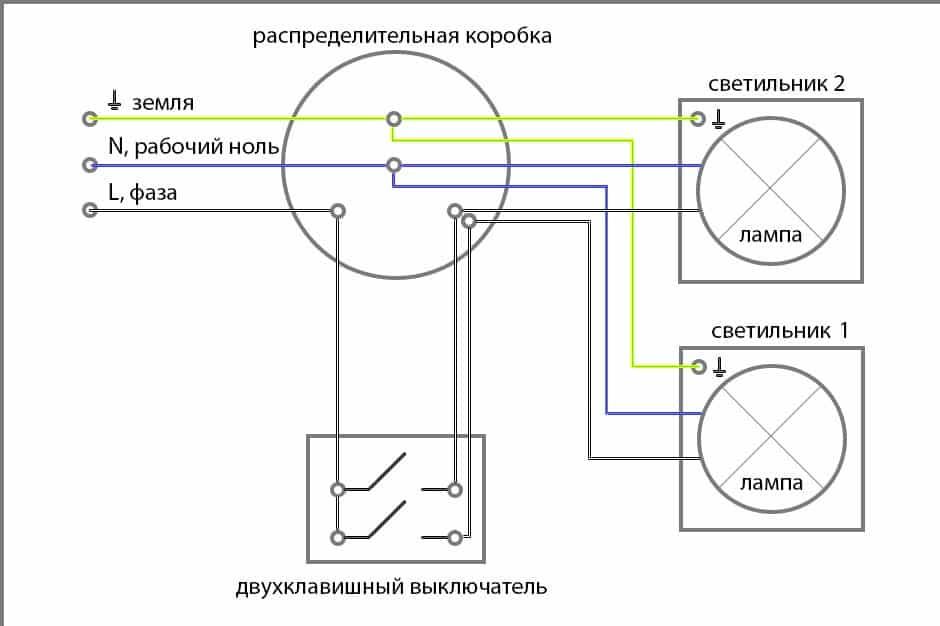 пример схемы подключения двухклавишного выключателя