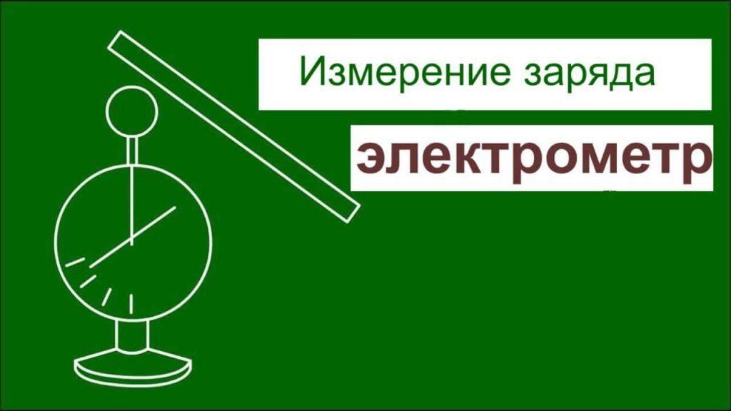 Схематическое изображение электрометра