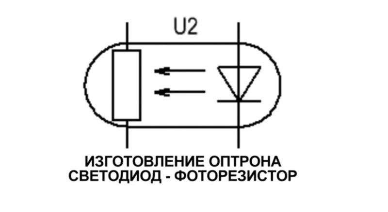 Схема оптрона