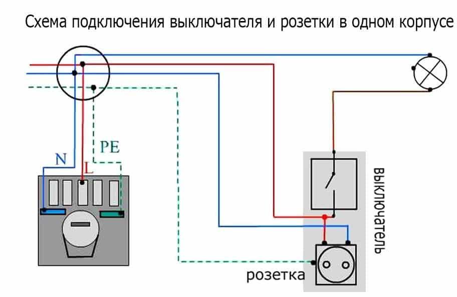 схема включения совмещенной розетки и выключателя