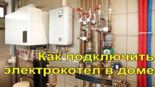 Электрокотел в доме
