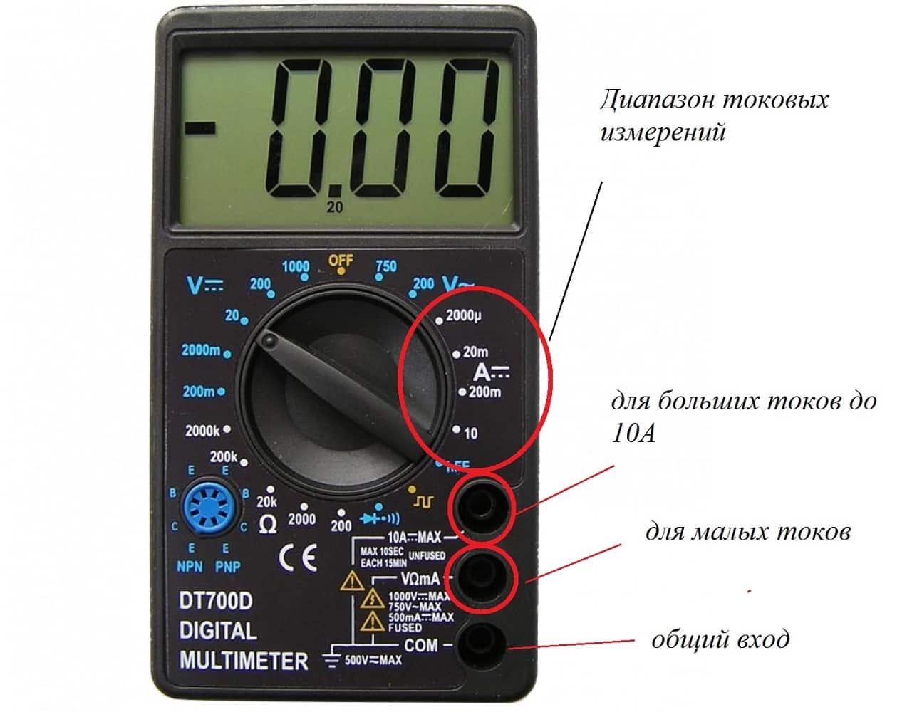 Использование мультиметра для измерения постоянного тока