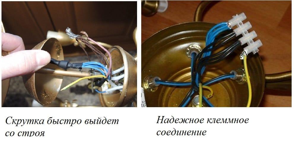 Некачественное подключение проводов люстры