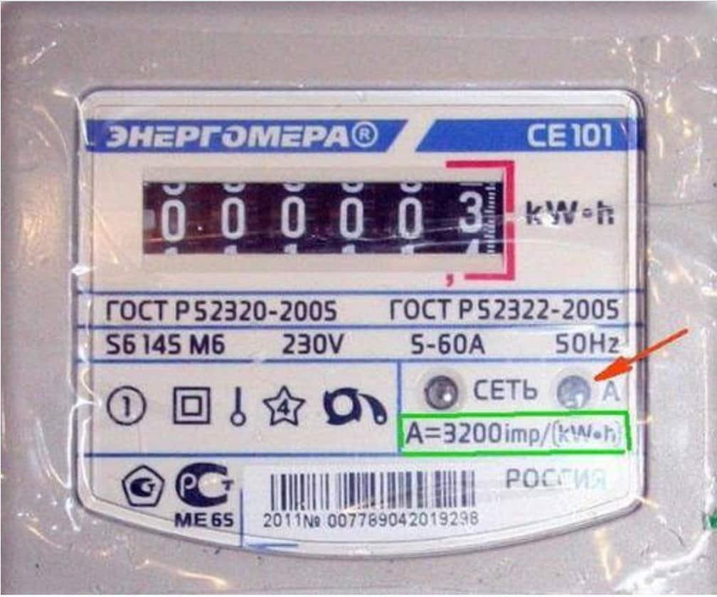 Параметры электросчетчика