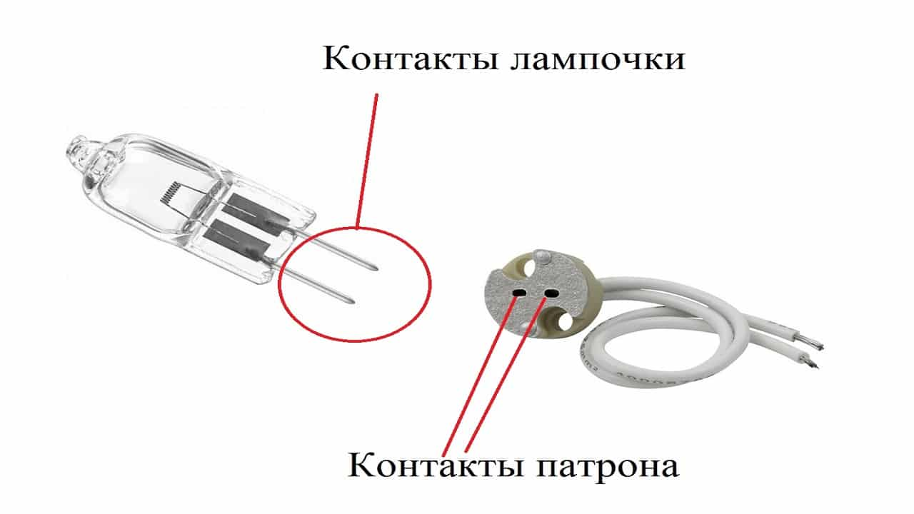 Ухудшение контактов в галогенной люстре