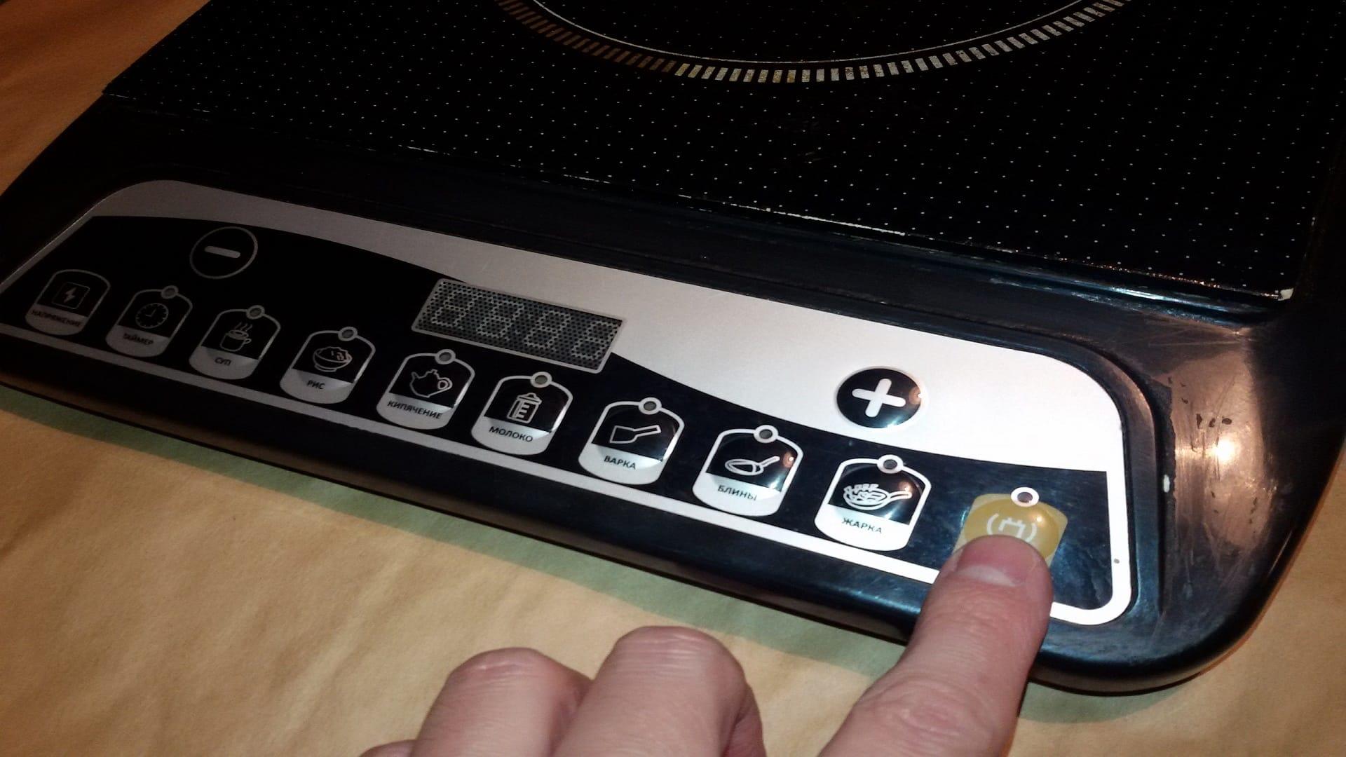 Не включается кнопка индукционной плиты