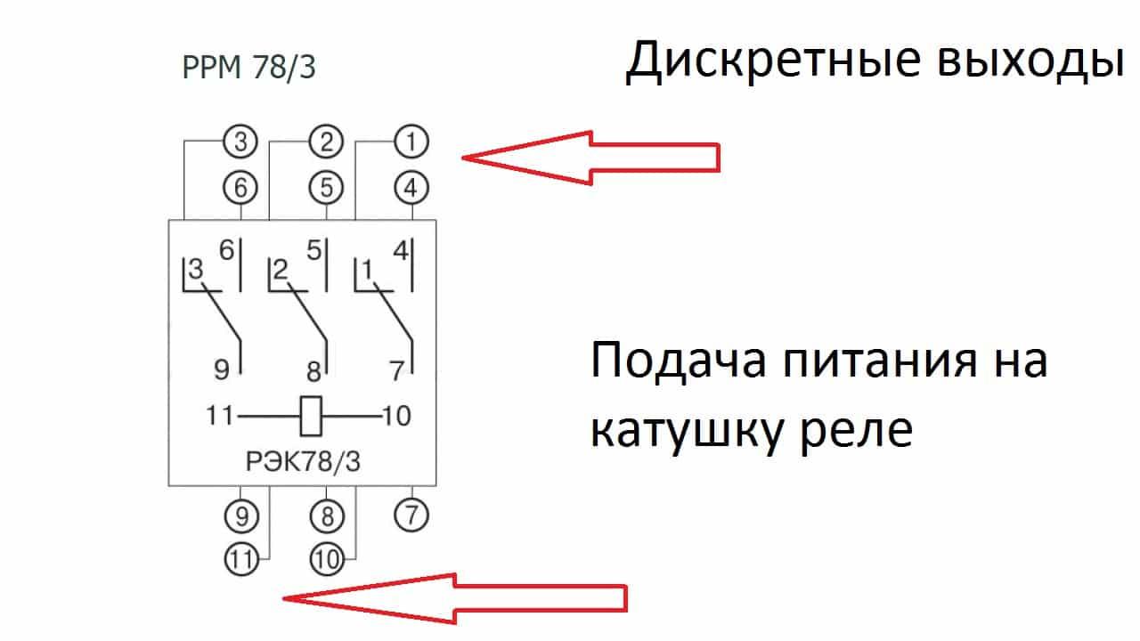 подключение реле РЭК 78-3 через РРМ78-3