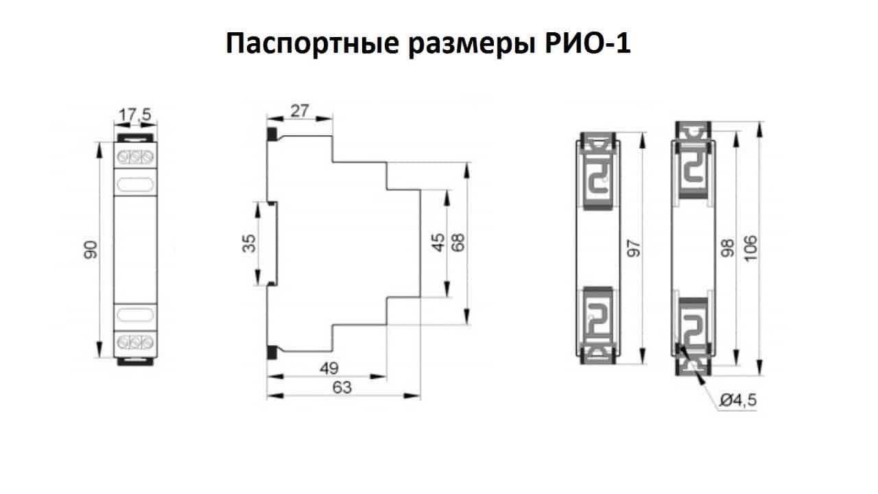 Пример габаритных размеров импульсного реле
