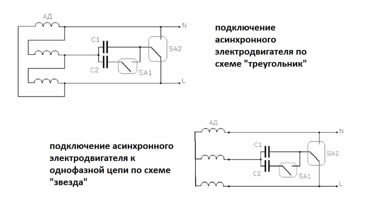 Подключение асинхронного двигателя к однофазной цепи