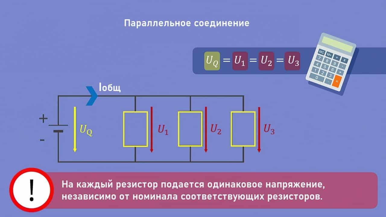 Электрическое напряжение параллельное подключение